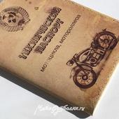 Обложка для паспорта и мотодокументов